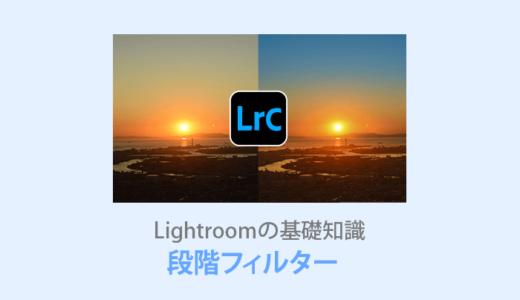 Lightroom【段階フィルター】空と地上の明るさを個別に変更しよう