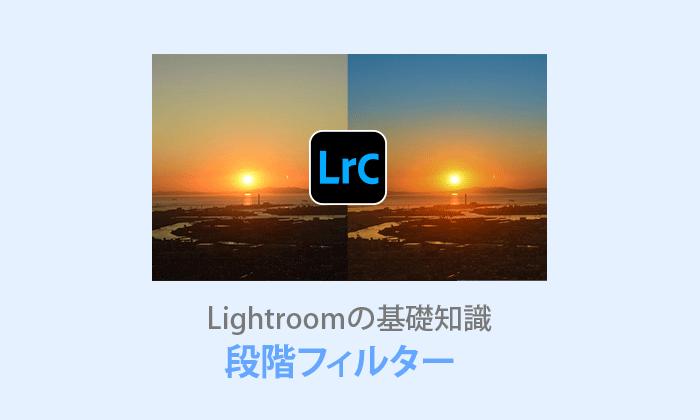Lightroom Classic段階フィルター