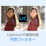 Lightroom Classic円形フィルター