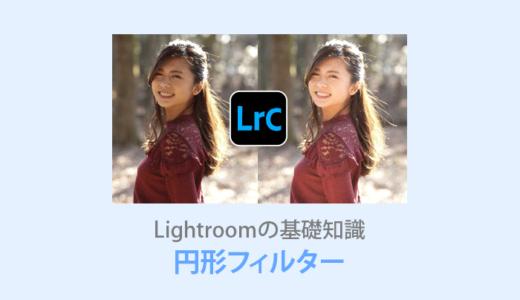 Lightroom【円形フィルター】写真に光を追加できる魔法のフィルター!