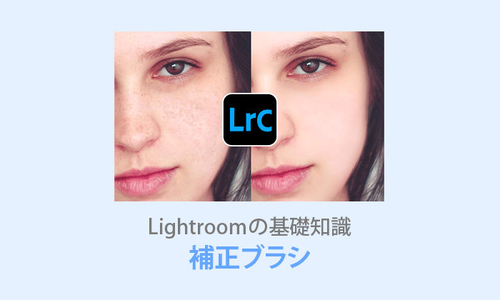 Lightroom Classic補正ブラシ