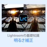 Lightroom Classic明るさ補正ハイライト・シャドウ・白レベル・黒レベル