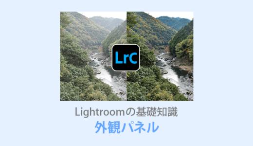 Lightroom【綺麗に仕上げる】テクスチャ・明瞭度・かすみの除去・彩度