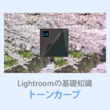 Lightroom Classicトーンカーブ
