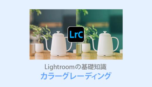 Lightroom【カラーグレーディングの使い方】簡単に色合いを調整できる