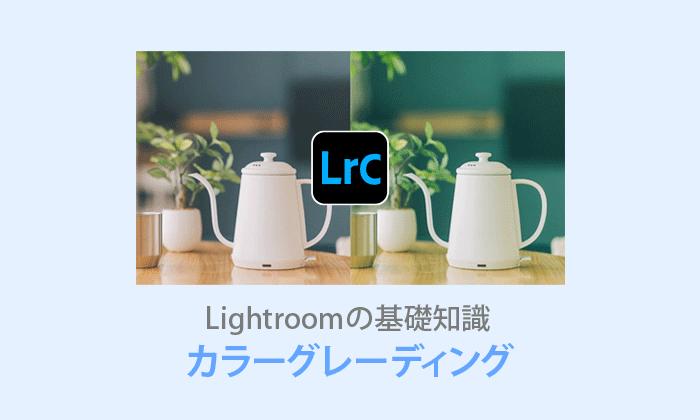 Lightroom Classicカラーグレーディング