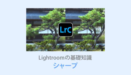 Lightroom【シャープ】で画質アップ!半径やディテールを解説