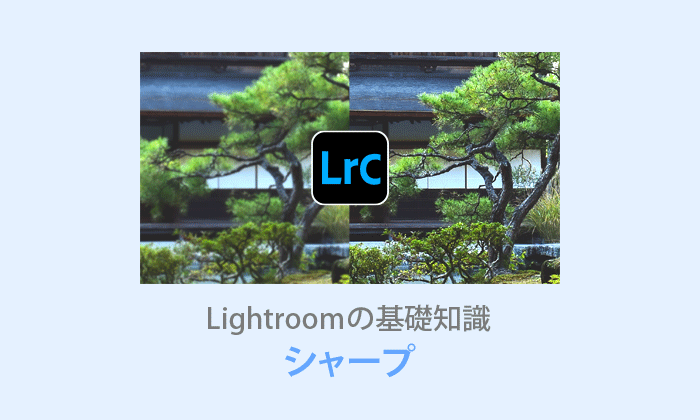 Lightroom Classicシャープ