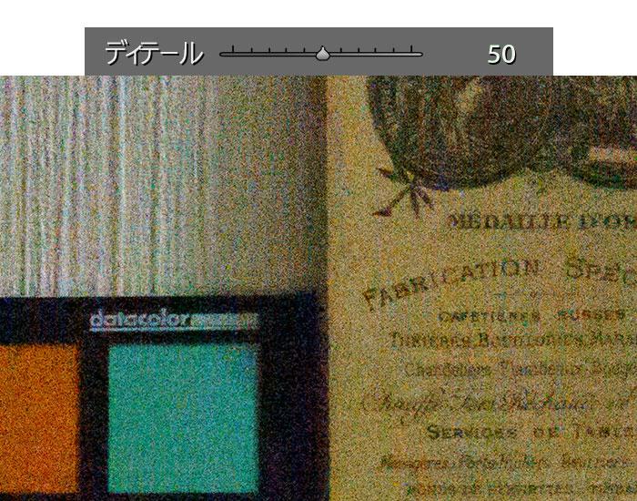 Lightroom Classicノイズ軽減カラーディテール