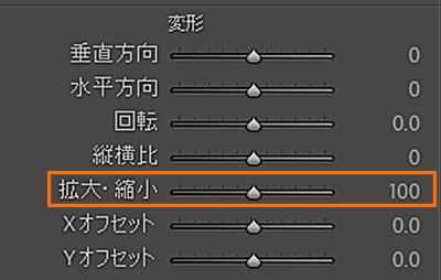 Lightroom Classic変形パネル拡大縮小