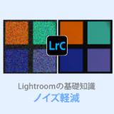 Lightroom Classicノイズ軽減