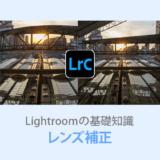 Lightroom Classic レンズ補正