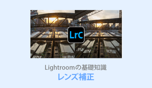 Lightroom【レンズ補正】色収差とプロファイルで写真を整えよう