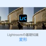 Lightroom Classic変形パネル