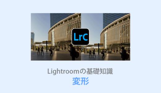 Lightroom Classic【変形】Uprightツールとグリッドの活用方法