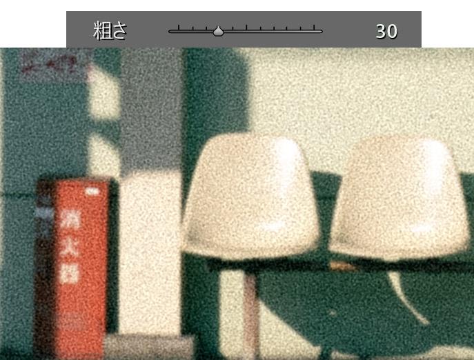 Lightroom Classic周辺光量補正-粒子粗さ