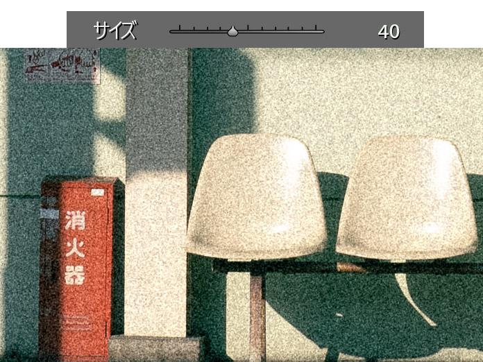 Lightroom Classic周辺光量補正-粒子サイズ
