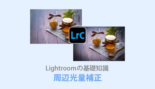 Lightroom【周辺光量補正】四隅の明るさ補正で印象的な写真に!