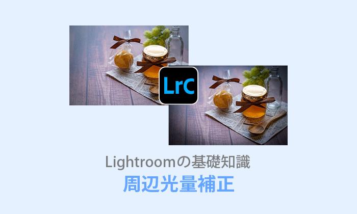 Lightroom Classic周辺光量補正
