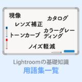 Lightroom用語集
