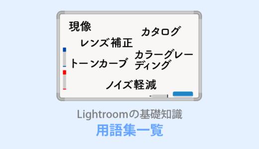 【完全保存版】Lightroom Classic 全機能の使い方マニュアル