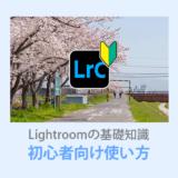 Lightroom Classic使い方