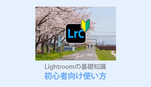 【超初心者向け】誰でもわかるLightroom Classicの使い方を解説!