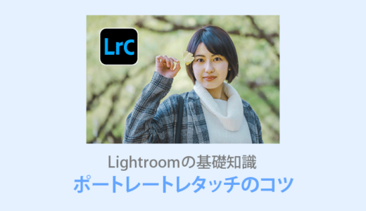 【Lightroom】ポートレートレタッチのコツはこの4つだけ!