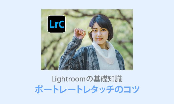 Lightroom Classicポートレートレタッチ